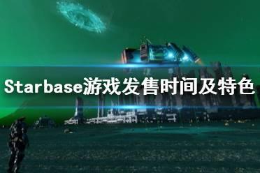 《Starbase》游戏什么时候出?游戏发售时间及特色介绍