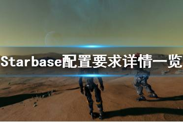 《Starbase》游戏配置要求是什么?配置要求详情一览