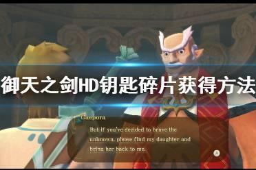 《塞尔达传说御天之剑HD》钥匙碎片哪里找?五个钥匙碎片获得方法