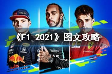 《F1 2021》图文攻略:全剧情流程+全模式+全赛事+生涯模式+多人游戏+赛车涂装+全服装+全表情+操作介绍+游戏要点【游侠攻略组】