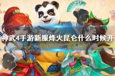《神武4手游》新服烽火昆仑什么时候开 新服活动内容一览