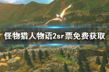 《怪物猎人物语2》sr票免费获取方法视频 sr票怎么免费刷?