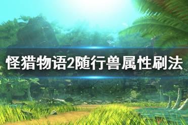 《怪物猎人物语2》咩咩子怎么练级?随行兽属性刷法心得