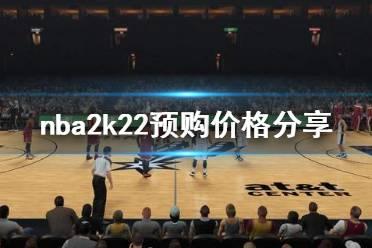 《NBA 2K22》steam多少钱?预购价格分享