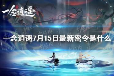 《一念逍遥》7月15日最新密令是什么 7月15日最新密令