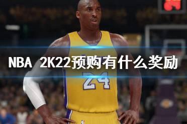 《NBA 2K22》预购有什么奖励?预购特典内容一览