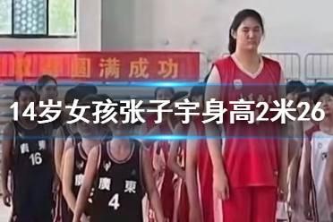 14岁女孩身高2米26独霸篮下 U15篮球女子组决赛狂砍42分