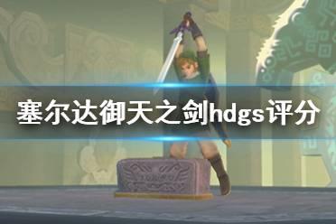 《塞尔达传说御天之剑hd》gs评分高吗?游戏gs评分一览