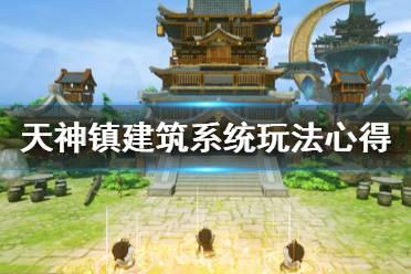 《天神镇》建筑系统怎么玩?建筑系统玩法心得分享