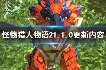 《怪物猎人物语2》7月15日更新了什么内容?1.1.0更新内容一览