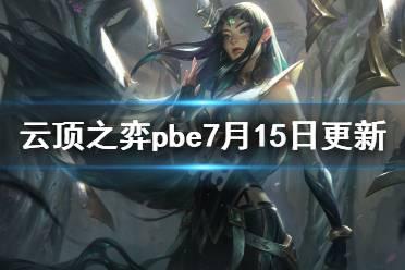 《云顶之弈》pbe7月15日更新了什么?pbe7月15日更新内容一览