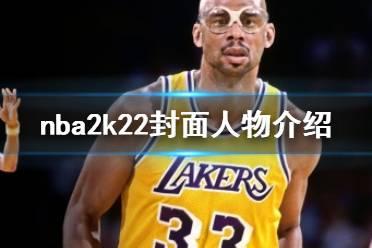 《NBA 2K22》封面是谁?2k22封面人物介绍