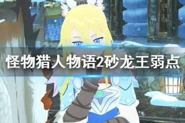 《怪物猎人物语2》砂龙王怎么打?砂龙王弱点及打法心得