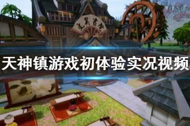 《天神镇》游戏初体验实况视频合集 怎么建造和发展?