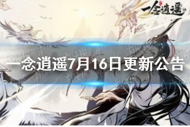 《一念逍遥》7月16日更新公告 7月16日更新内容介绍