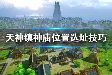 《天神镇》神庙位置怎么选?神庙位置选址技巧分享