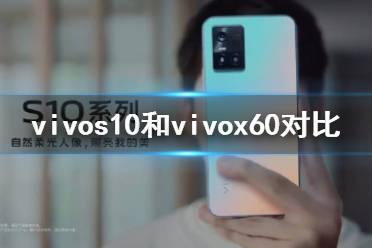 vivos10和vivox60哪个好 vivos10和vivox60对比