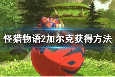 《怪物猎人物语2》牙猎犬蛋怎么刷?牙猎犬蛋速刷技巧