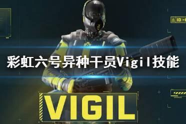 《彩虹六号异种》干员Vigil技能是什么?干员Vigil技能装备视频