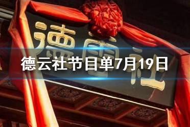 德云社节目单2021年7月 德云社节目单7月19日-7月25日