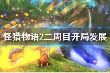 《怪物猎人物语2》二周目开局怎么发展?二周目开局发展心得分享
