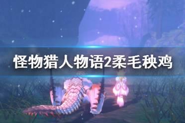《怪物猎人物语2》柔毛秧鸡分布点一览 柔毛秧鸡位置在哪?