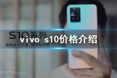vivo s10价格 vivo s10多少钱