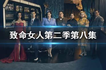 致命女人第二季第八集在哪看 致命女人第二季在线观看