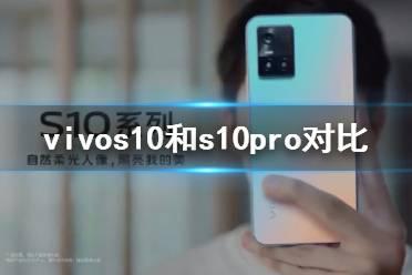 vivos10和s10pro有什么区别 vivos10和s10pro对比