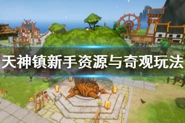 《天神镇》新手资源与奇观玩法心得 新手奇观怎么发展?