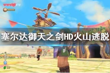 《塞尔达传说御天之剑HD》火山监狱怎么逃出?火山监狱逃脱要点
