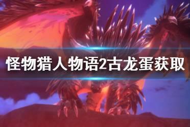 《怪物猎人物语2》古龙蛋怎么摸?古龙蛋获取方法