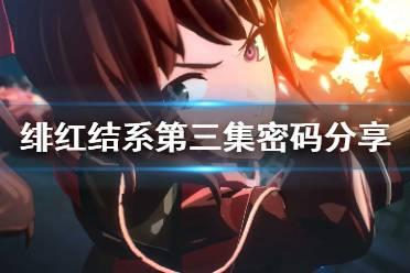 《绯红结系》第三集暗号是什么?第三集密码分享