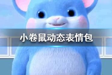 小卷鼠动态表情包分享 小卷鼠gif表情包大全
