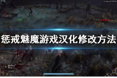 《惩戒魅魔》怎么改中文?游戏内汉化修改方法分享