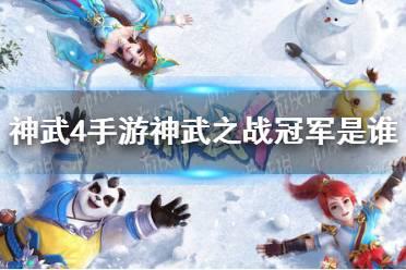 《神武4手游》神武之战冠军是谁 神武之战决赛介绍