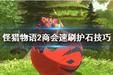 《怪物猎人物语2》商会怎么刷护石?商会速刷护石技巧分享