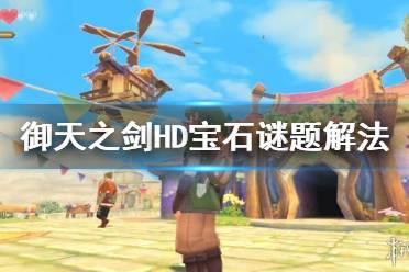 《塞尔达传说御天之剑HD》宝石谜题怎么解?宝石搭桥谜题解法技巧