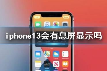 iphone13会有息屏显示功能吗 iphone13新增息屏显示功能情报