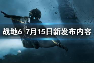 《战地2042》7月15日更新了什么?7月15日新发布内容一览