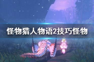 《怪物猎人物语2》技巧怪选什么?技巧怪物推荐