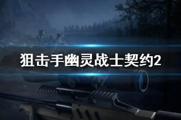 《狙击手幽灵战士契约2》不营救泰吉塔希尔任务怎么做?不营救泰吉塔希尔任务完成方法