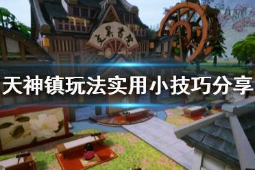 《天神镇》妖兽攻城怎么应对?玩法实用技巧分享