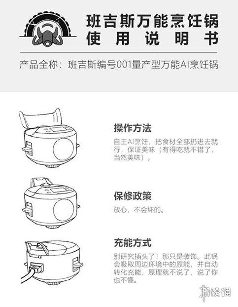 《幻塔》万能锅是什么 万能锅作用介绍