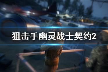 《狙击手幽灵战士契约2》快速移动点怎么用?快速移动点使用心得