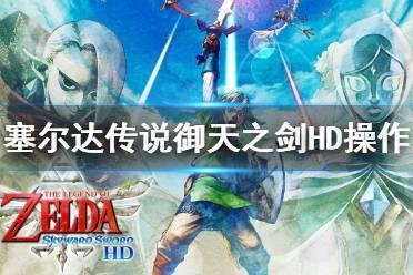 《塞尔达传说御天之剑HD》剑招怎么操作?操作剑招详解