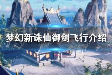 《梦幻新诛仙》御剑飞行怎么玩 御剑飞行介绍