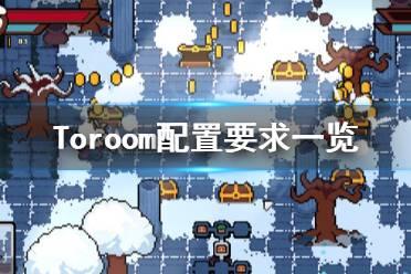 《Toroom》配置要求怎么样?配置要求一览