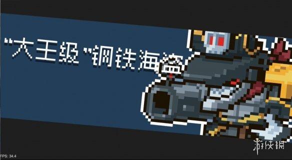 《元气骑士》钢铁海盗怎么破盾 大王级钢铁海盗