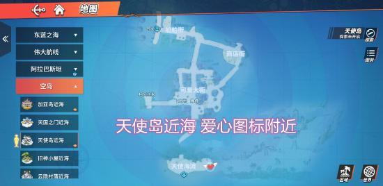 《航海王热血航线》天使岛宝藏点位分享 天使岛